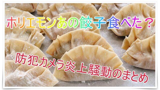 horiemon-gyouza