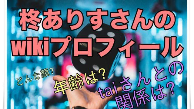 炎上 ポケモン実況者 有名ポケモン実況者が生放送で「過去の改造行為」が発覚 →